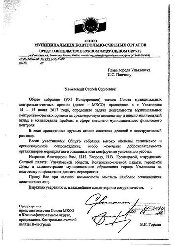 Отзыв из Волгограда.jpg