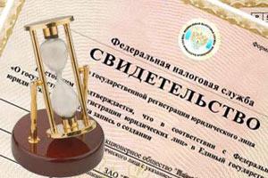 Особенности-регистрация-фирм-в-РФ.jpg