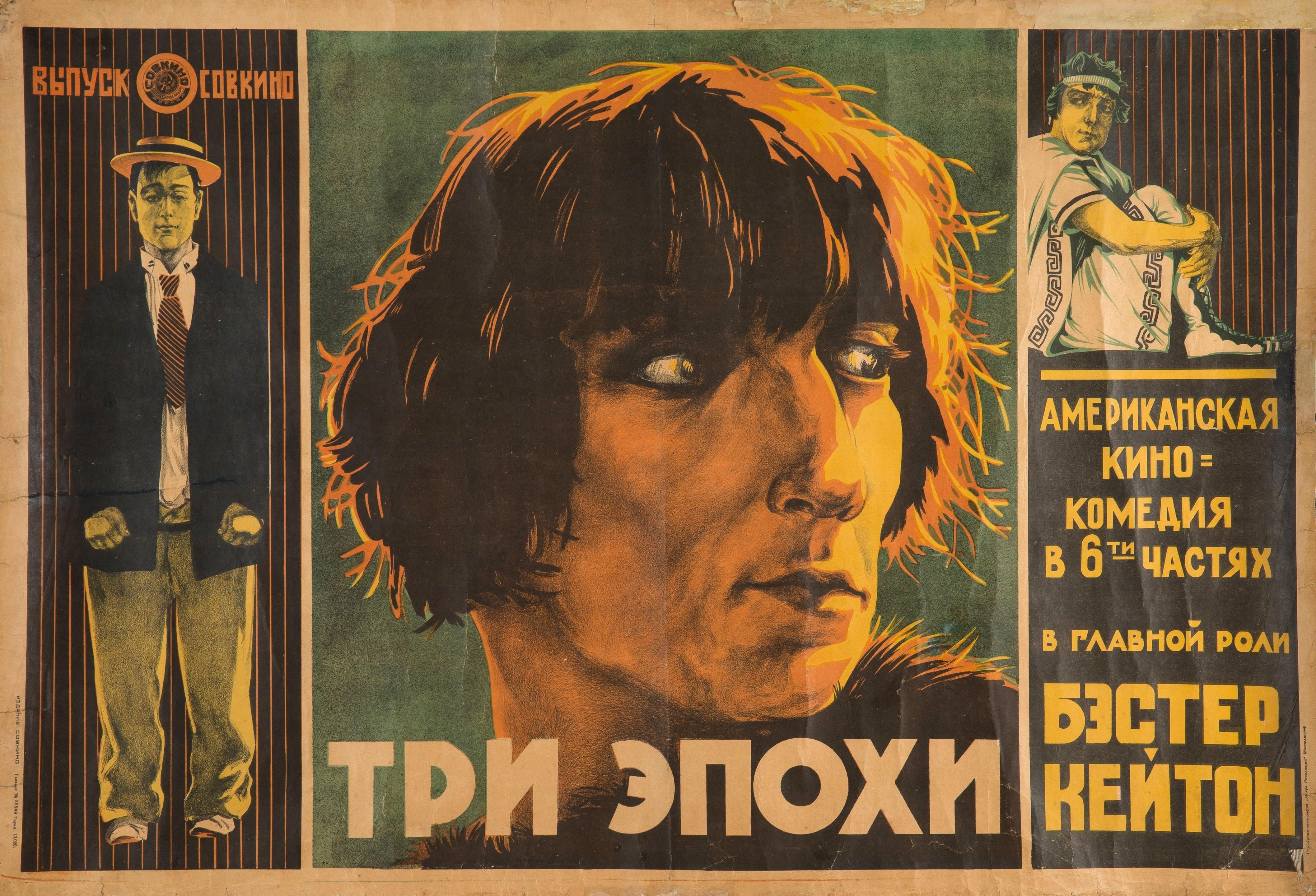 1923. Три эпохи (реж. Бастер Китон, Эдвард Ф. Клайн)