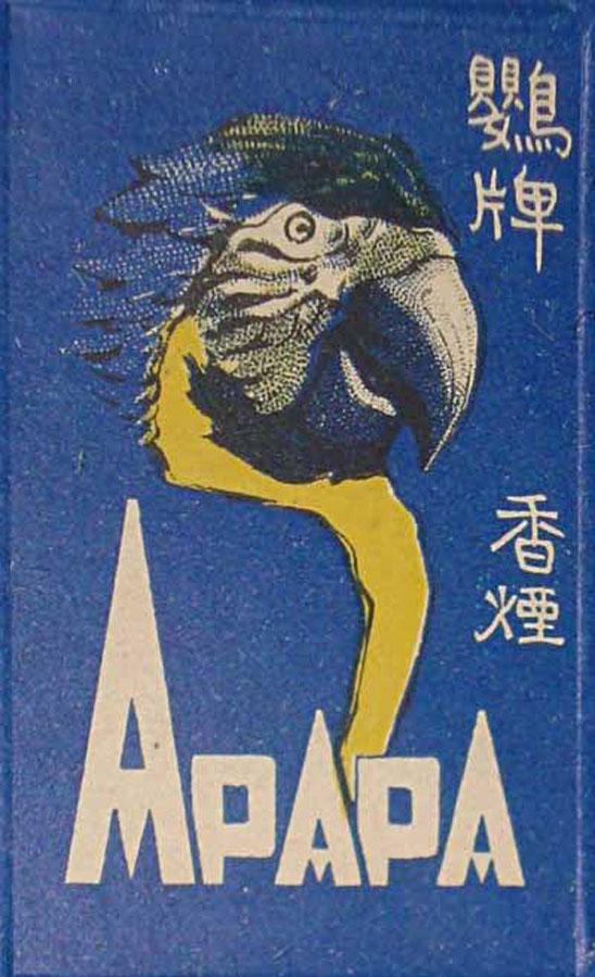 Папиросы Арара