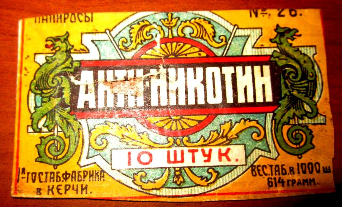 Папиросы АНТИНИКОТИН