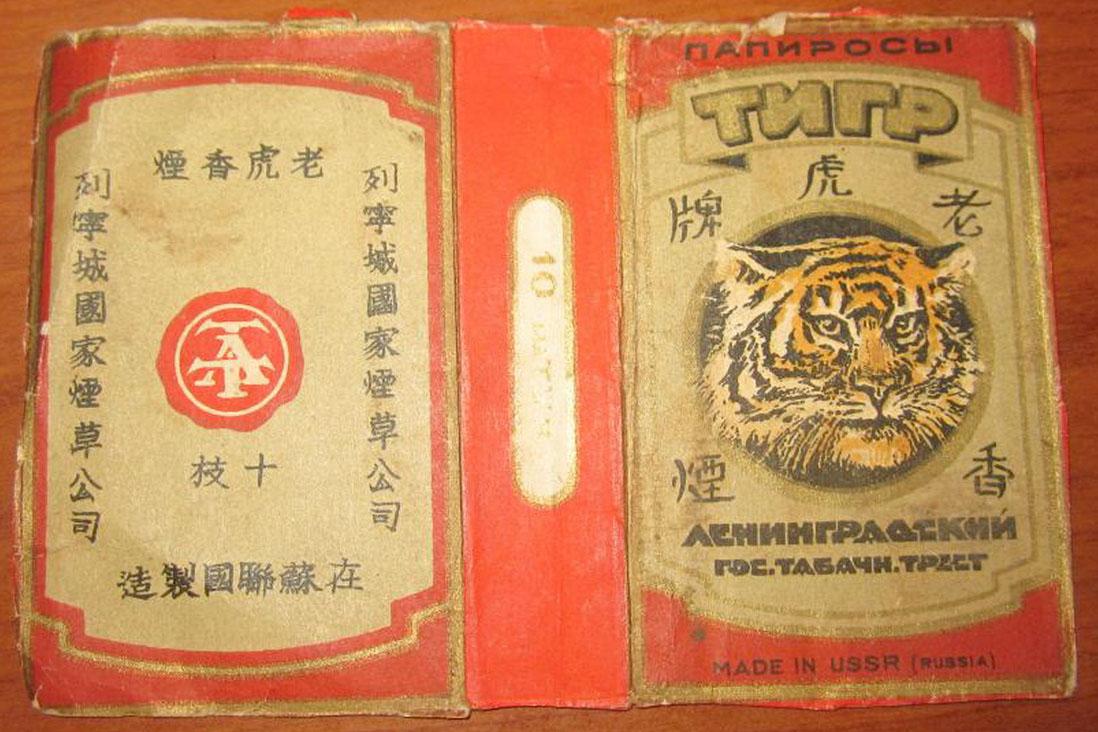 Папиросы Тигр