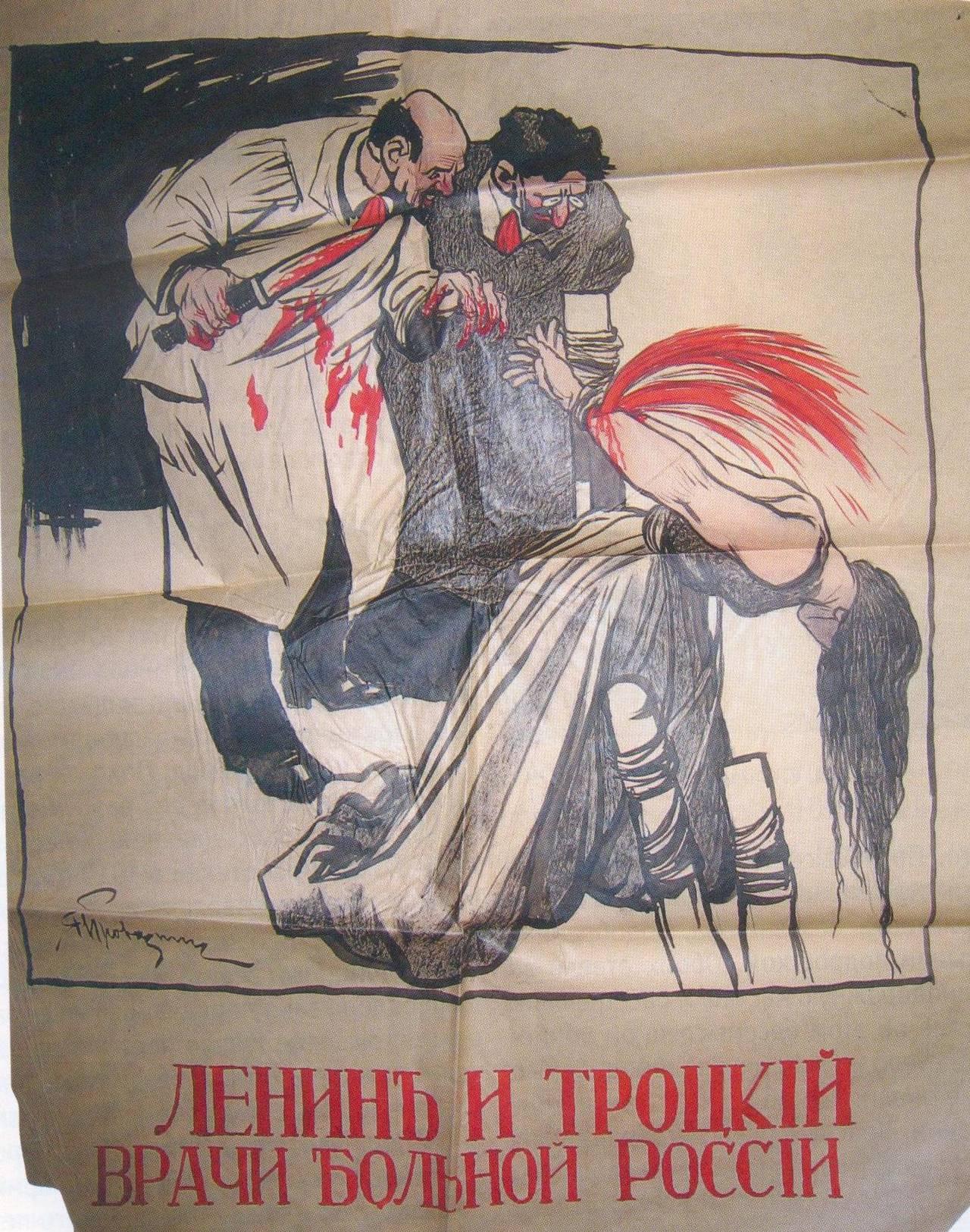 22. Ленин и Троцкий – врачи больной России