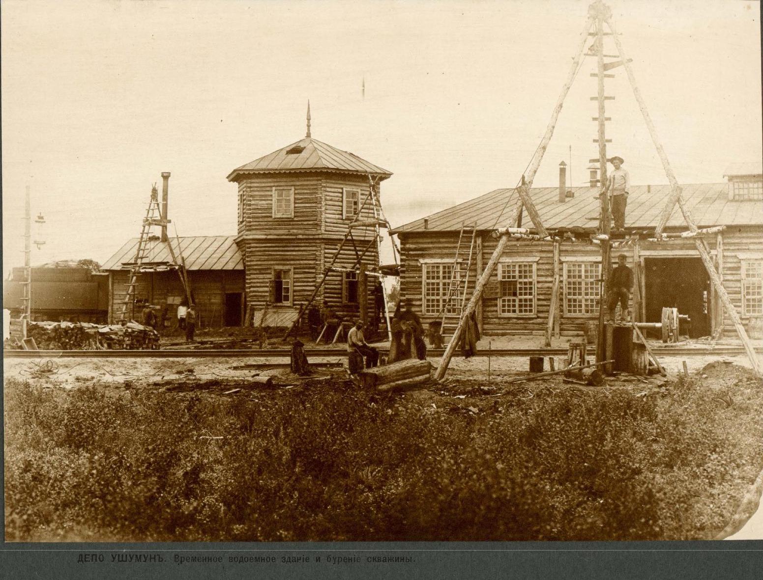 232 верста. Станция Ушумун. Депо. Временное водоемное здание и бурение скважины