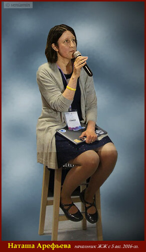 Наташа Арефьева - руководитель проекта LiveJournal