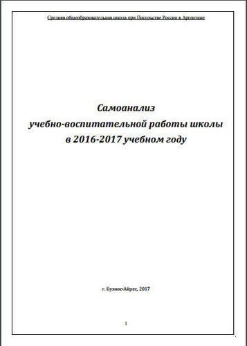 Самоанализ учебно-воспитательной работы школы в 2016-2017 учебном году