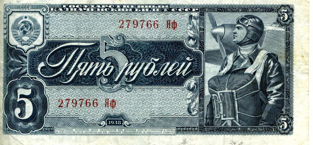 nmrt-kp-18803-161--bon-164--bona-gosudarstvennyy-kaznacheyskiy-bilet-sssr.jpg