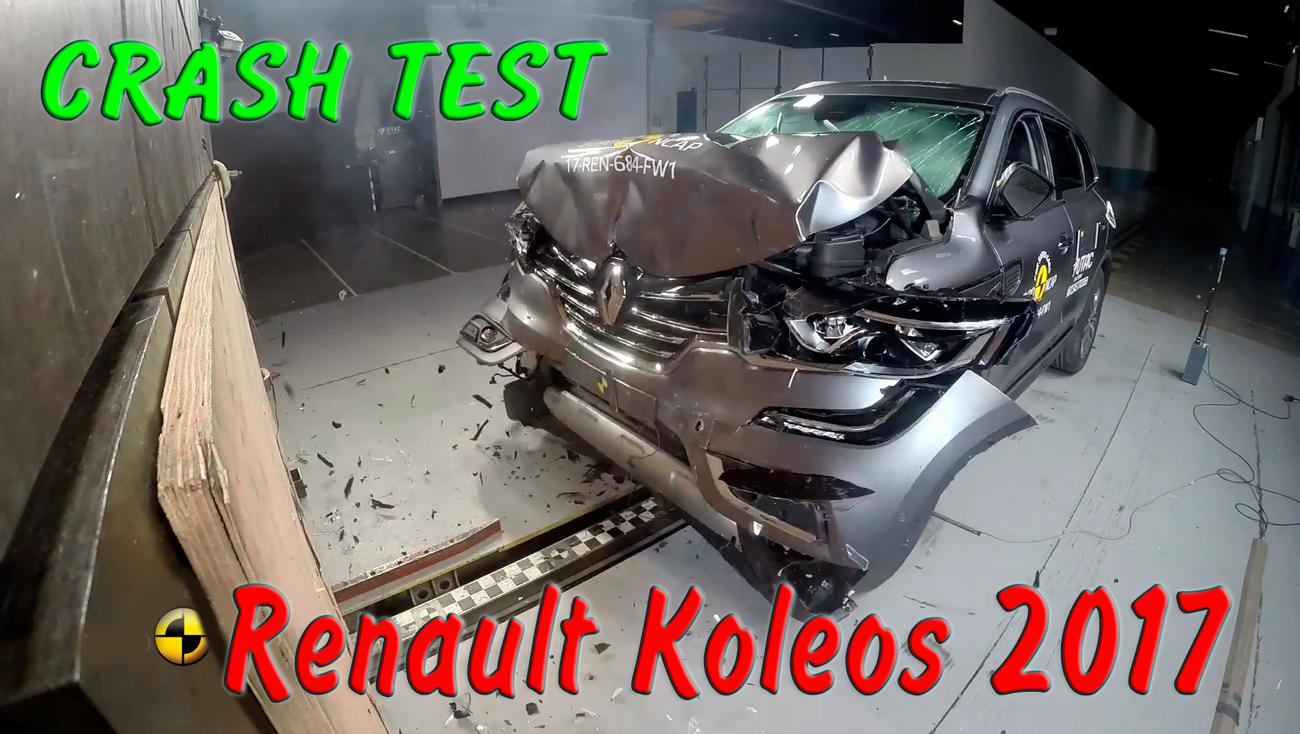 Краш тест Renault Koleos 2017