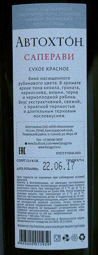 Отзыв о вине Фанагория Автохтон Саперави - 2016