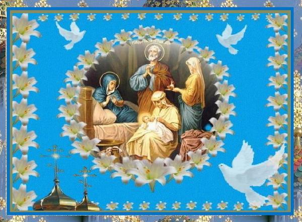 С праздником Рождество Пресвятой Богородицы. Добра и любви! открытки фото рисунки картинки поздравления