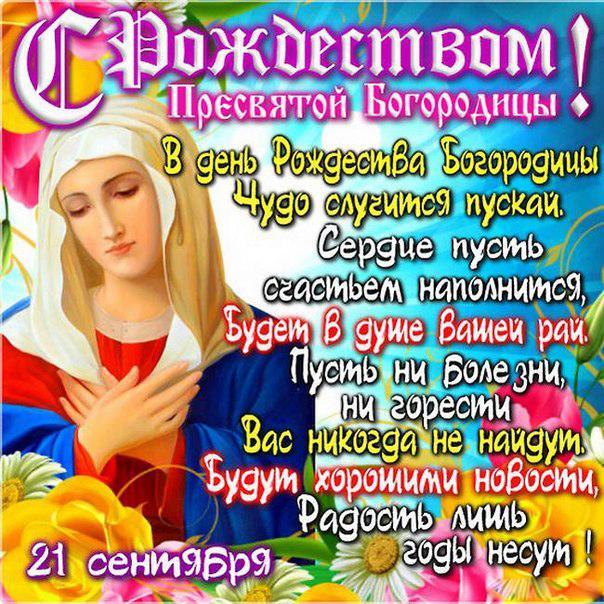 С праздником Рождество Пресвятой Богородицы. пусть годы радость несут! открытки фото рисунки картинки поздравления