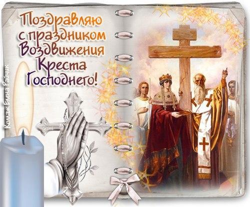 27 сентября - Воздвижение Креста Господня. Хранит нас Господь!