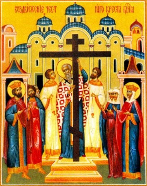 Воздвижение Честного и Животворящего Креста Господня! С праздником