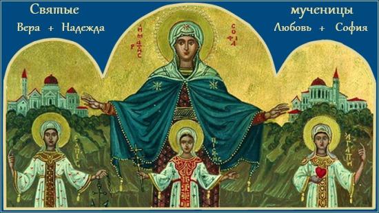 Вера, Надежда, Любовь и мать их София. С праздником