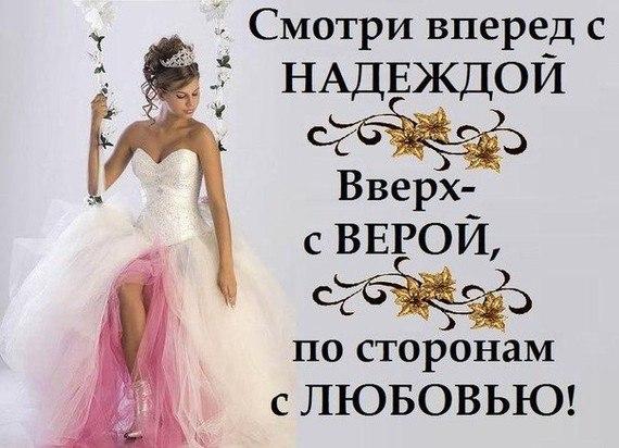 Вера, Надежда, Любовь пусть будут с тобой всегда