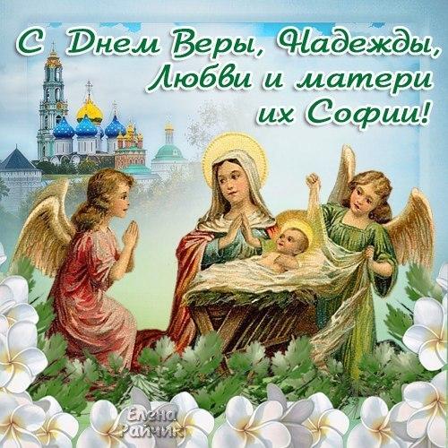 День Веры, Надежды, Любви! Поздравляю