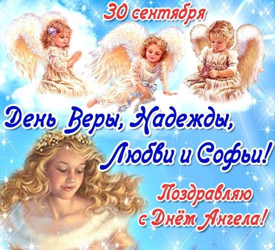 День Веры, Надежды, Любви. Поздравляем!