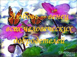 Любовь - венец всех человеческих добродетелей открытки фото рисунки картинки поздравления