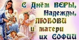 С Днем Веры, Надежды, Любви и матери их Софии открытки фото рисунки картинки поздравления