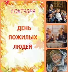 1 октября-День пожилого человека.Поздравляем!
