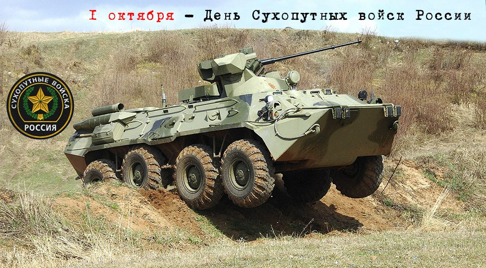 Открытки. День сухопутных войск РФ! Поздравляем!