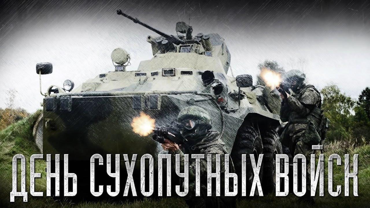 Открытки. День сухопутных войск РФ. Поздравляю вас!