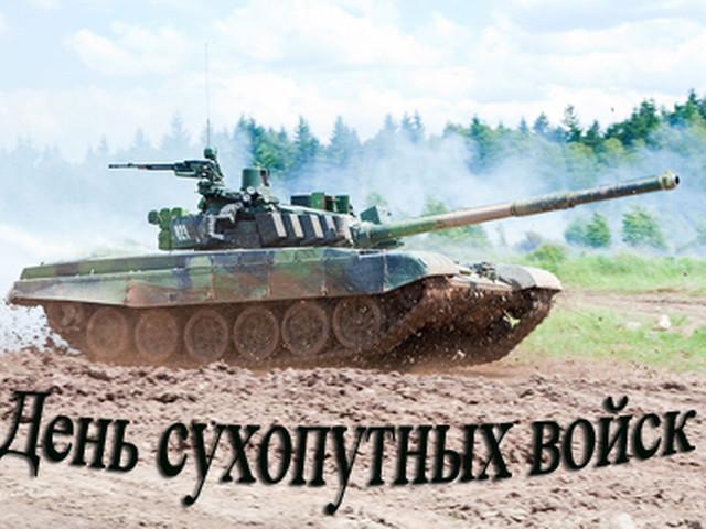 С днем Сухопутных войск! Счастья вам!