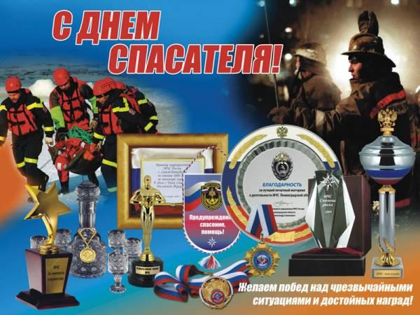 С Днем гражданской обороны МЧС России. Поздравляю!