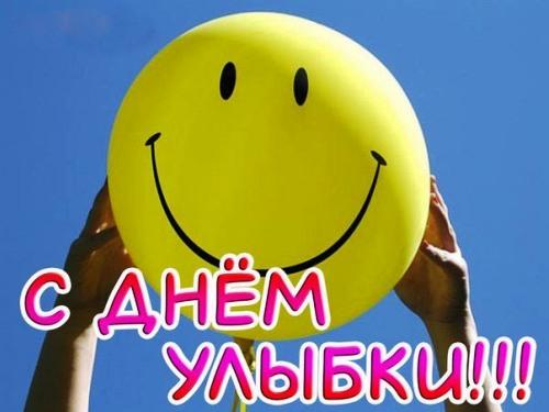 С Днем улыбки! Смайл улыбается в небе
