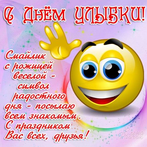 С Днем улыбки! Смайлик с рожицей веселой открытки фото рисунки картинки поздравления