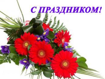 Открытки. День работников дорожного хозяйства. Поздравляю с праздником! Цветы