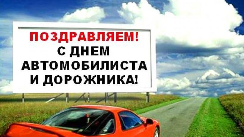 Поздравляем с днем дорожника и автомобилиста!