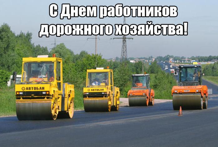 С Днем работников дорожного хозяйства! Поздравляю