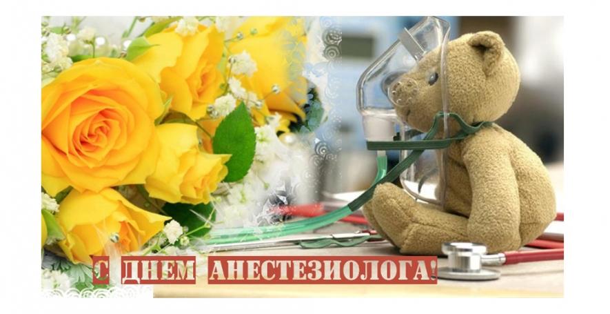 Всемирный день анестезиолога!