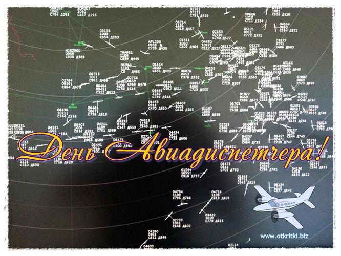 Открытки. Международный день авиадиспетчера!