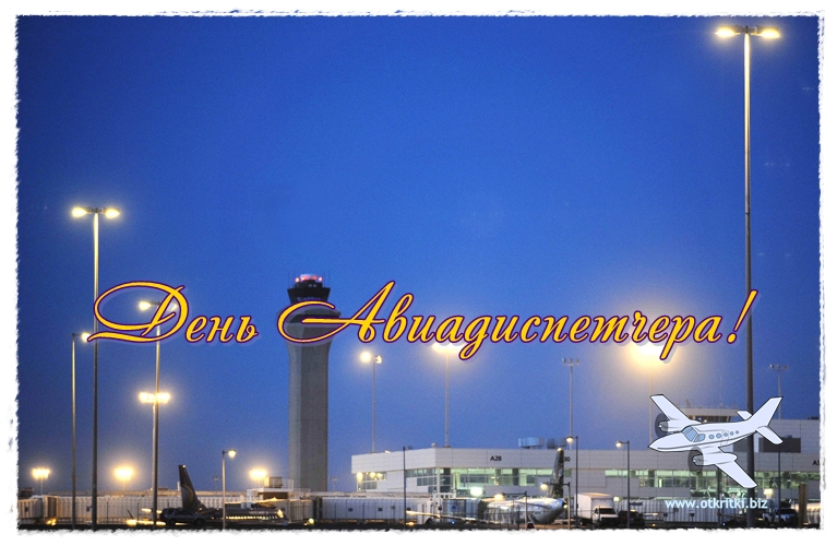 Открытки. Международный день авиадиспетчера. Поздравляю!