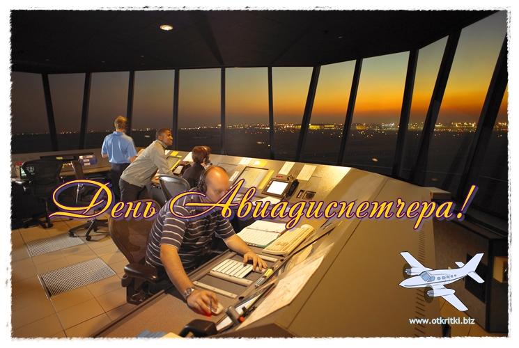 Открытки. Международный день авиадиспетчера. Поздравляю
