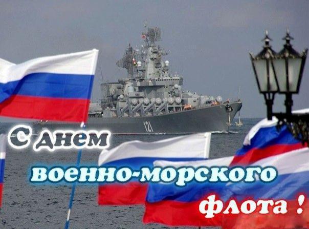 Открытки. День основания ВМФ России. Поздравляем вас