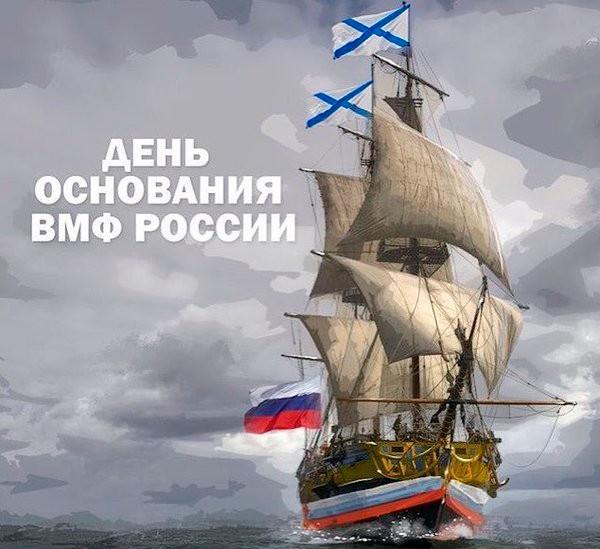 Открытки. День основания ВМФ России