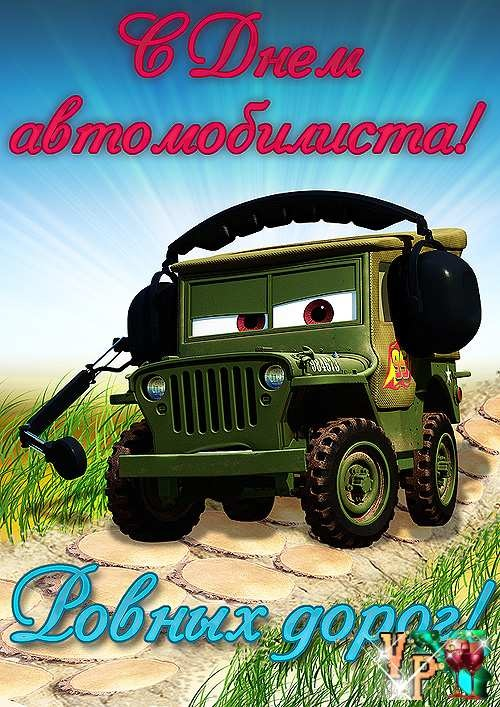 Открытки. День автомобилиста! Поздравляю вас! Ровных дорог