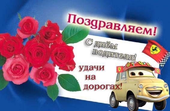 Поздравляем! С днем водителя! Удачи на дорогах!