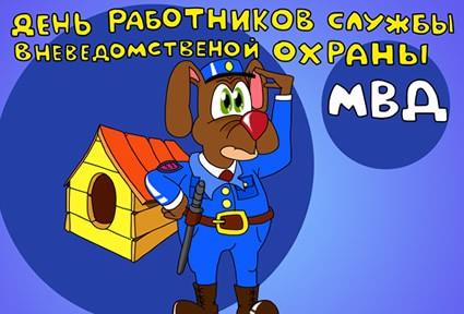 29 октября. День работников службы вневедомственной охраны МВД