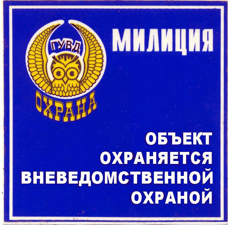 Открытки. День работников службы вневедомственной охраны МВД. Поздравляем