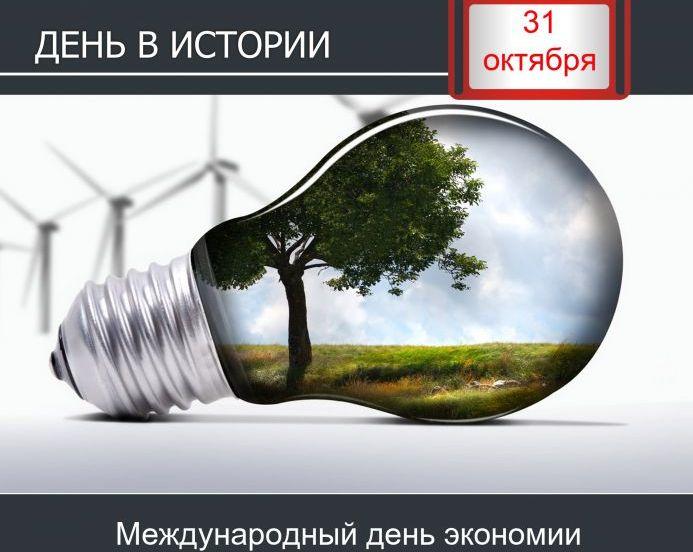 Международный день экономии!