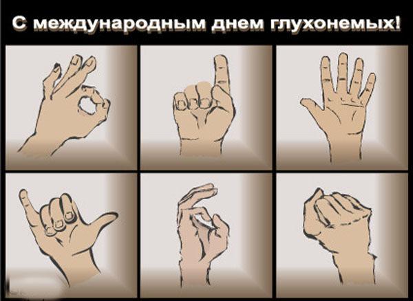 Международный день глухонемых!