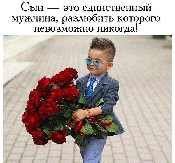 Откритки. С Всемирным днем мужчин. Сына разлюбить невозможно