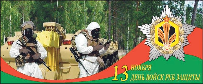 С праздником. День войск радиационной, химической и биологической защиты