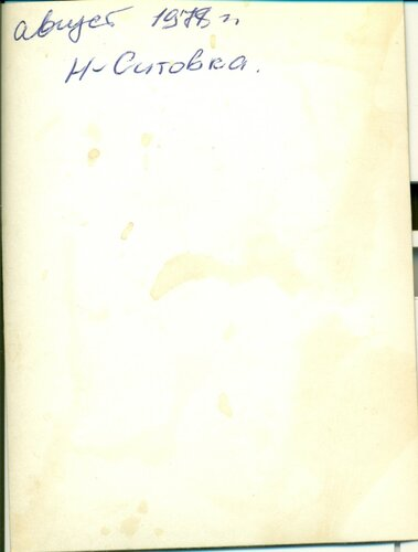 Папа. Август 1978 г. Н-Ситовка. Обратная сторона..jpg