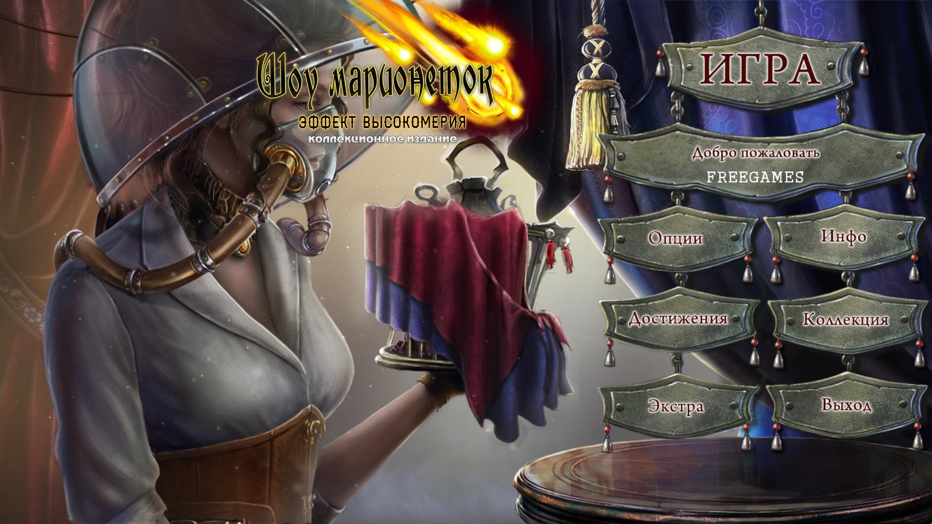 Шоу марионеток 11: Эффект высокомерия. Коллекционное издание | PuppetShow 11: Arrogance Effect CE (Rus)