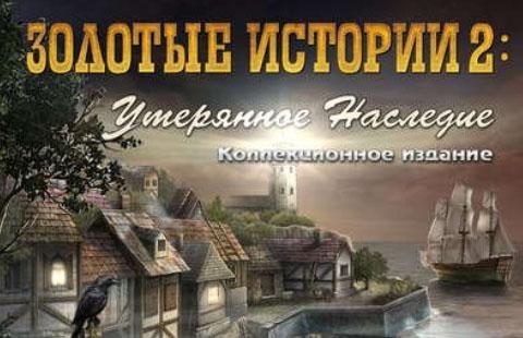 Золотые истории 2. Утерянное наследие. Коллекционное издание
